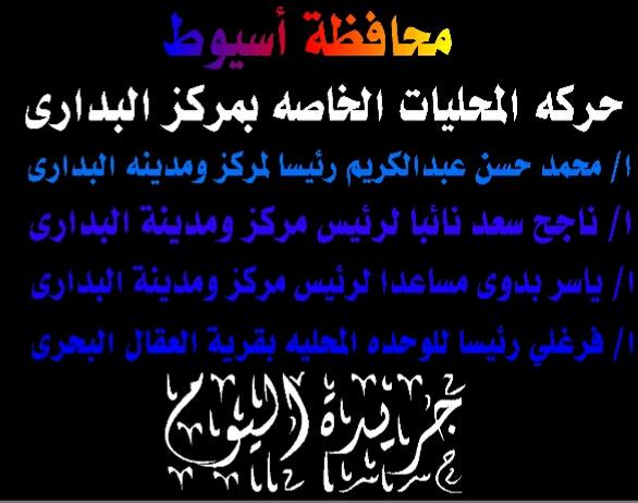 بالاسماء : حركة محليات جديده بمحافظة اسيوط - اليوم