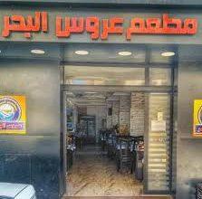 مطعم عروس البحر بالأسكندرية