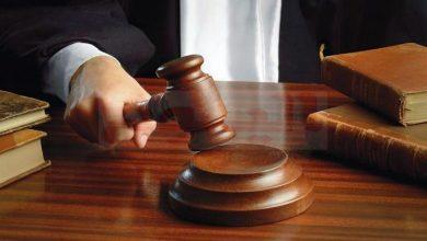 محاكمة