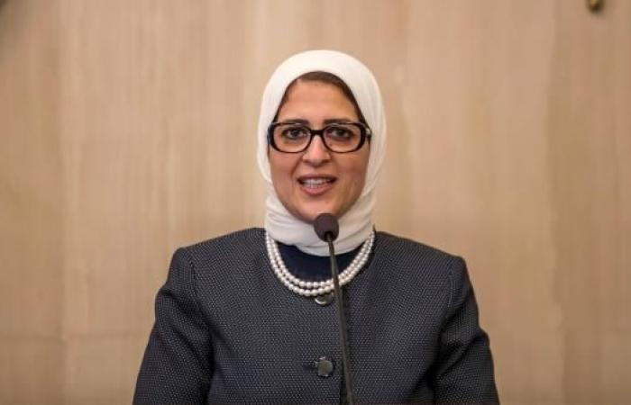 وزيرة الصحةـ هالة زايد