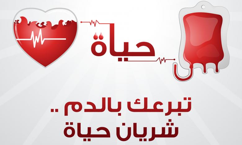 «تبرعك بالدم شريان حياة».. الصحة تناشد المواطنين التبرع ...