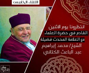 د. محمد الكتاني