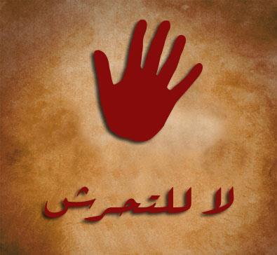 فنانون ومشاهير ينتفضون ضد ظاهرة التحرش - موقع اليوم الإخباري