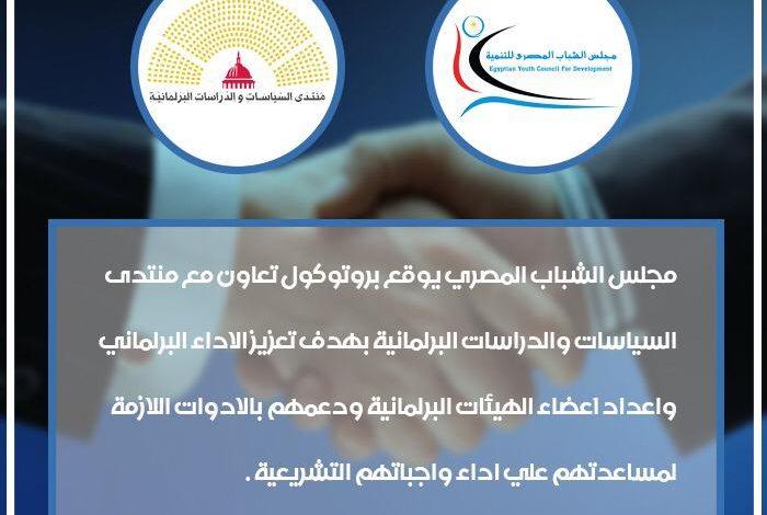 بروتوكول مجلس الشباب المصري