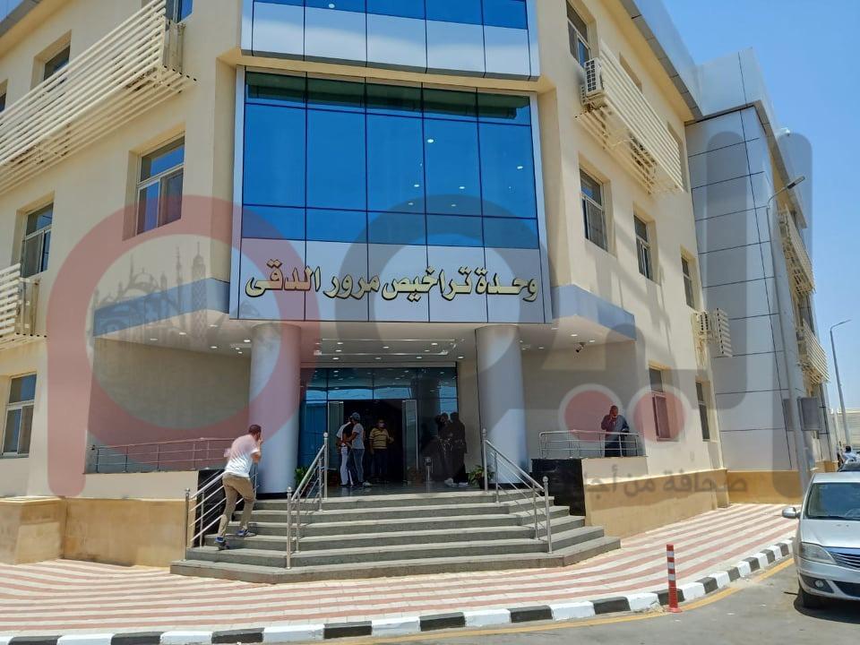 بدء العمل بالمقر الجديد للإدارة ووحدة تراخيص الدقى