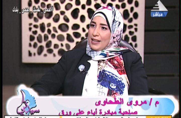 مروة الطحاوي، صاحبة مبادرة آباء على ورق