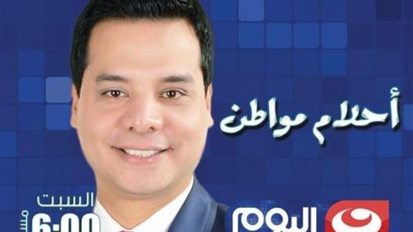 هاني عبد الرحيم برنامج أحلام مواطن