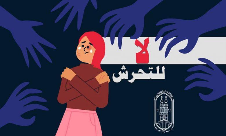 حملة الأزهر لمواجهة التحرش
