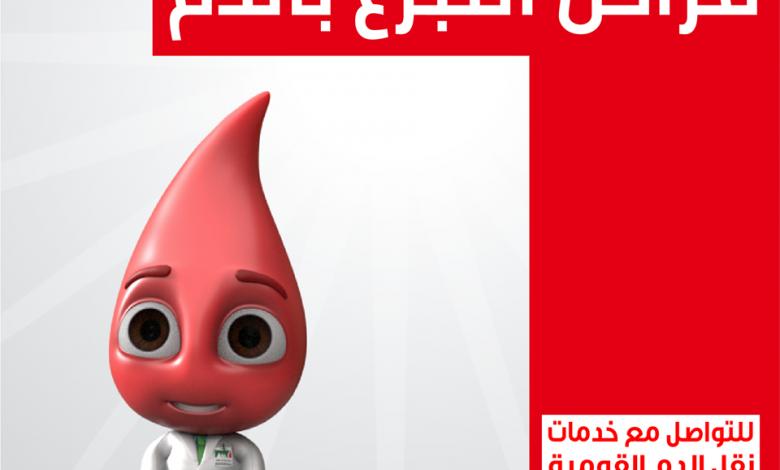 البترع بالدم