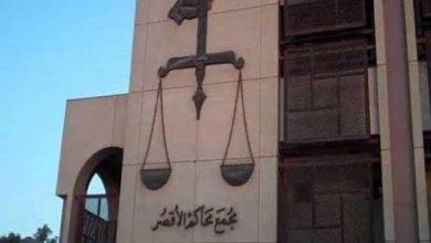 مجمع محاكم الأقصر