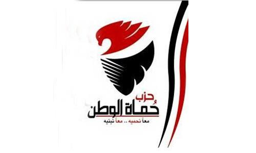 حزب حماه وطن