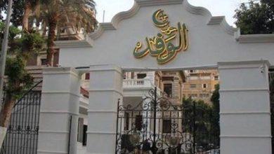 مرشحين حزب الوفد