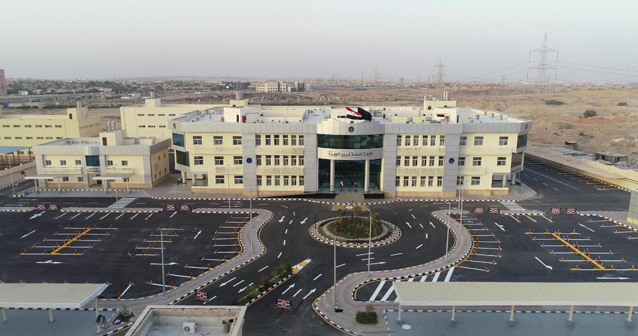 لمقر الجديد للإدارة العامة لمرور الجيزة ووحدة تراخيص مرور الدقى بطريق الواحات بمدينة السادس من أكتوبر