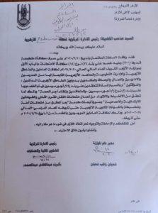 """قرار شيخ الازهر صرف مكافأة 700 جنيه للمناطق الأزهرية """" منطقة مرسى مطروح """""""