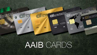 بطاقات البنك العربي الافريقي