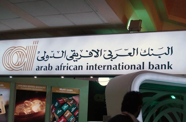 البنك العربى الافريقي