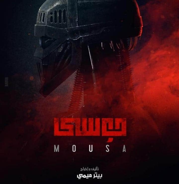 كريم محمود عبد العزيز طرح فيلم موسى قريب ا موقع اليوم الإخباري