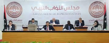 مجلس النواب فى ليبيا