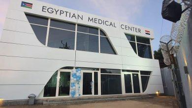 المركز الطبي المصري الجديد بجوبا