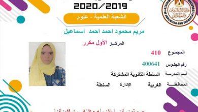 الطالبة مريم محمود اسماعيل