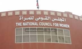 القومي للمرأة