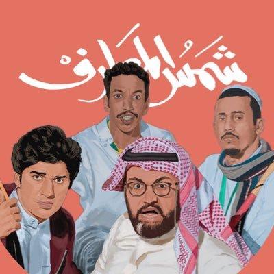 فيلم شمس المعارف