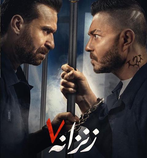 فيلم زنزانه 7