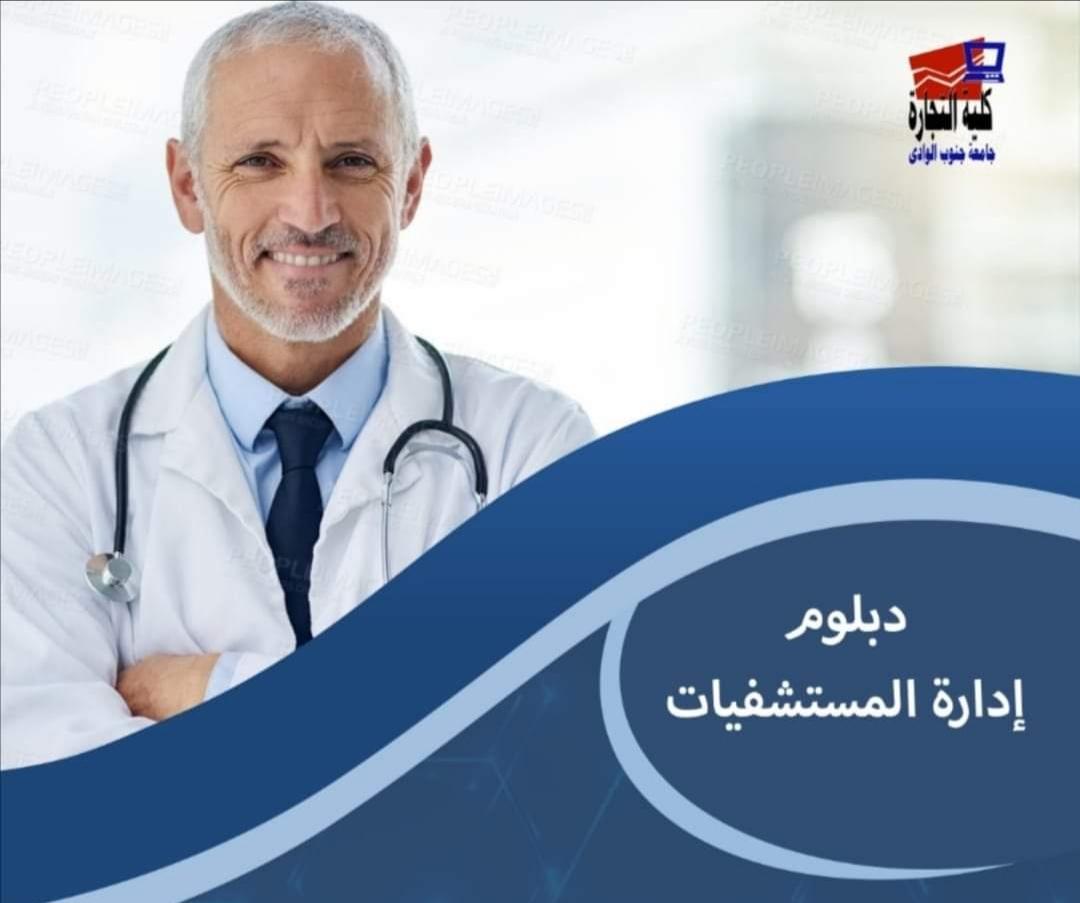 دبلومة إدارة المستشفيات