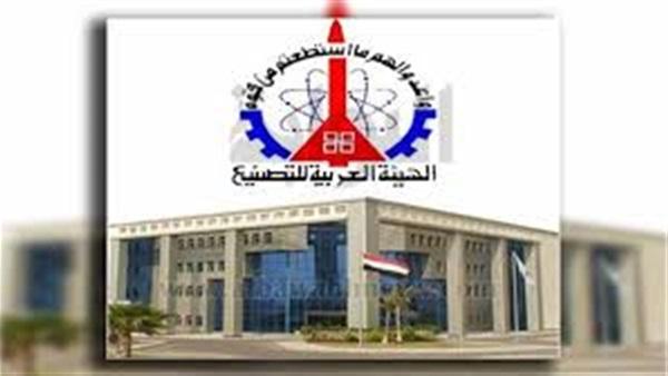 مصنع الإليكترونيات التابع للهيئة العربية للتصنيع