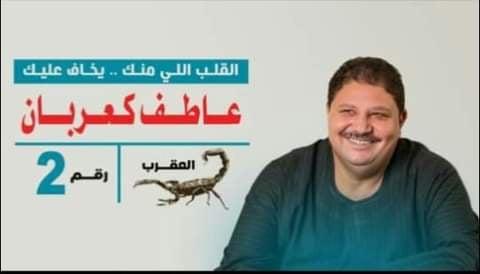 عثمان كعربان