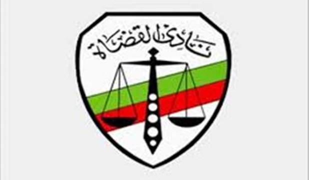 نادي القضاة