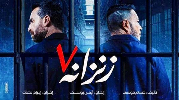 فيلم زنزانة 7