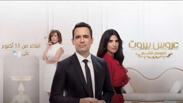 عروس بيروت 2