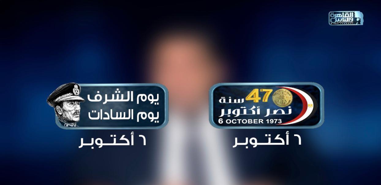 قناة القاهرة والناس