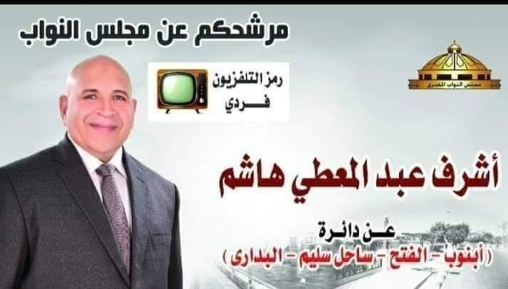 الحاج اشرف عبد المعطى