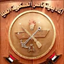 أكاديمية ناصر العسكرية