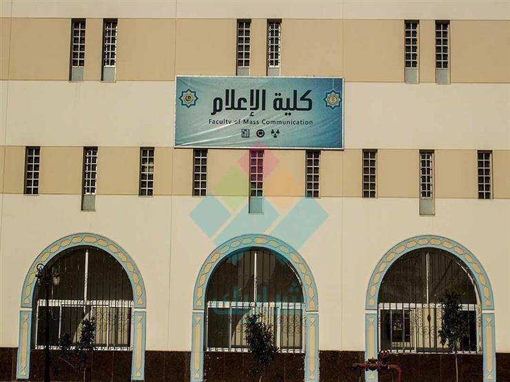 كليةالاعلام جامعة الأزهر .. ارشيفية