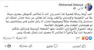 محمد عدوية