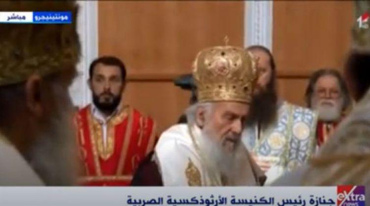 مراسم جنازة رئيس الكنيسة الأرثوذكسية الصربية