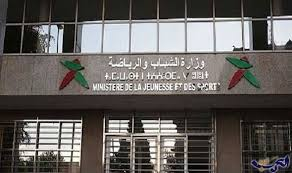 وزارة الشباب والرياضة