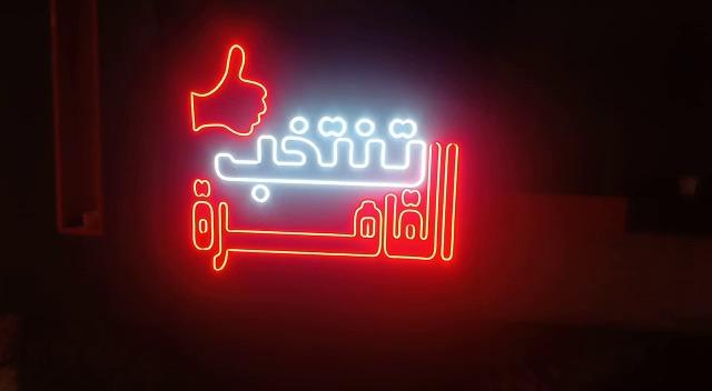 القاهرة تنتخب