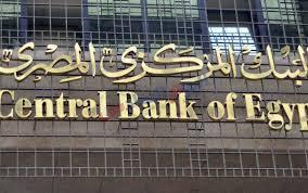 البنك المركزي المصري .. ارشيفية