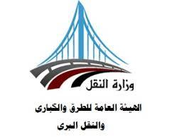 الهيئة العامة للطرق والكباري والنقل البري