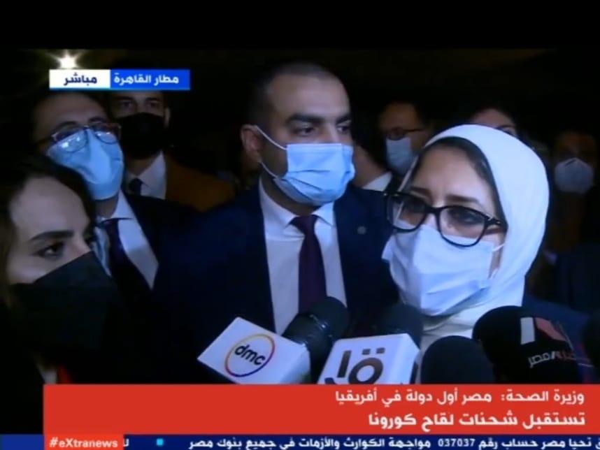 وزيرة الصحة فى مطار القاهرة