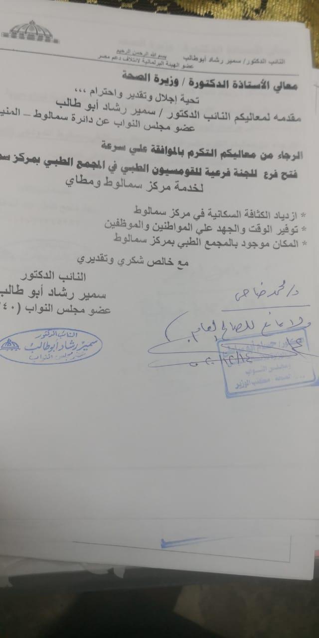 موافقة وزيرة لصحة