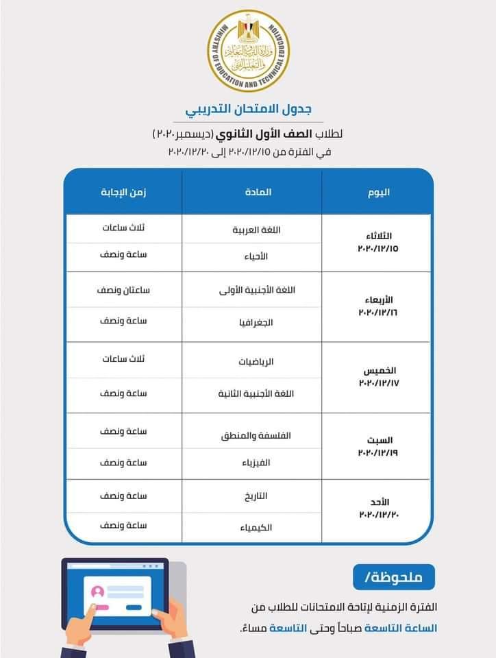 جدول امتحانات اولى ثانوى