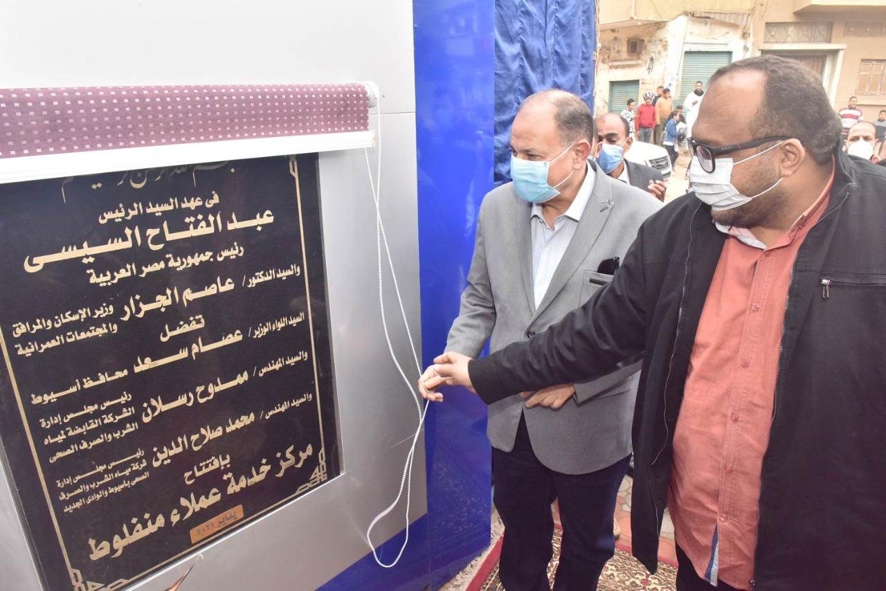 افتتاح مركز خدمة العملاء بشركة مياه الشرب بمدينة منفلوط بأسيوط