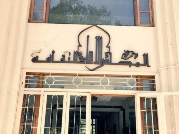 المجلس الأعلى للثقافة أرشيفية