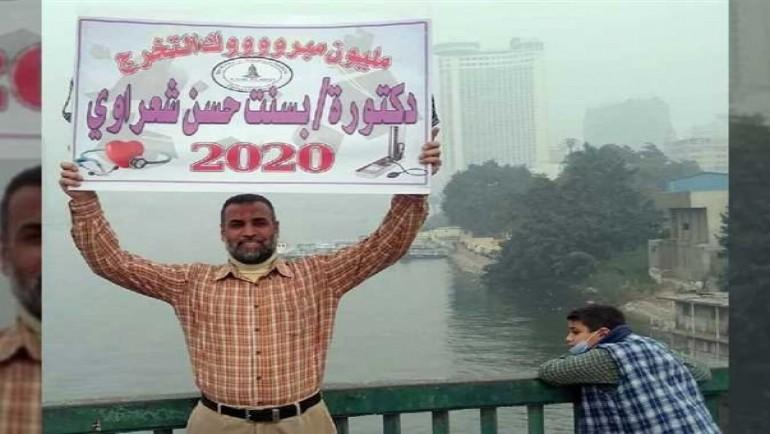 المهندس حسن شعراوي، صاحب لافتة تهنئة ابنته