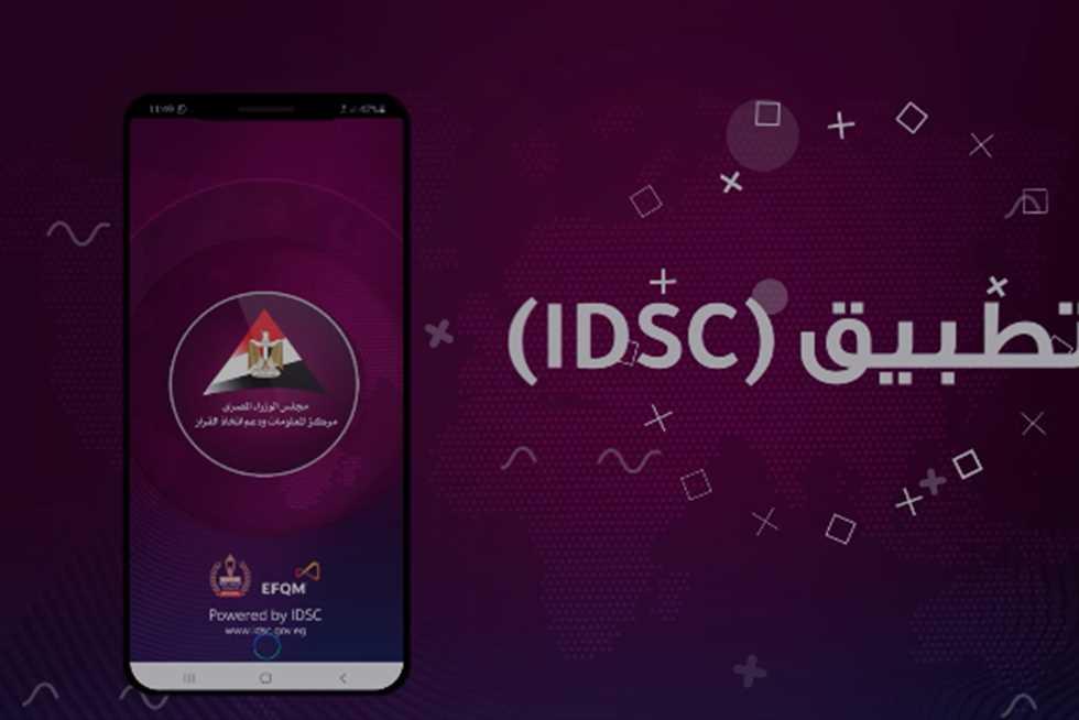 تطبيق IDSC